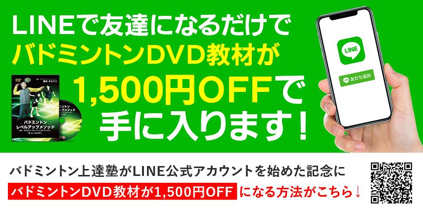 LINEで友達になるだけで、バドミントンDVD教材が1,000円OFFで手に入ります!