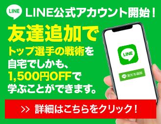 LINE友達登録で1,500円OFFクーポンプレゼント!