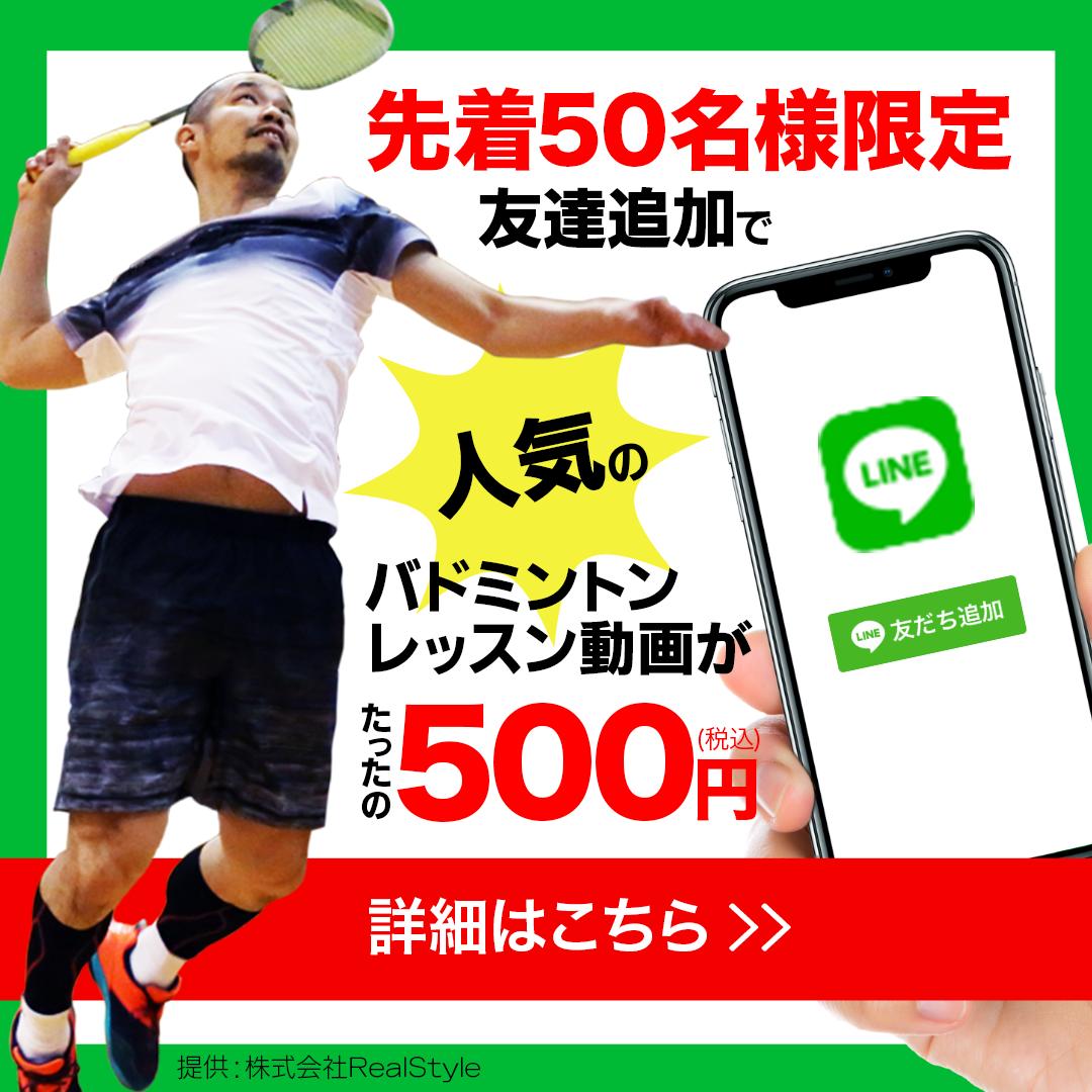 LINE友達登録で人気教材を500円でGTEしよう