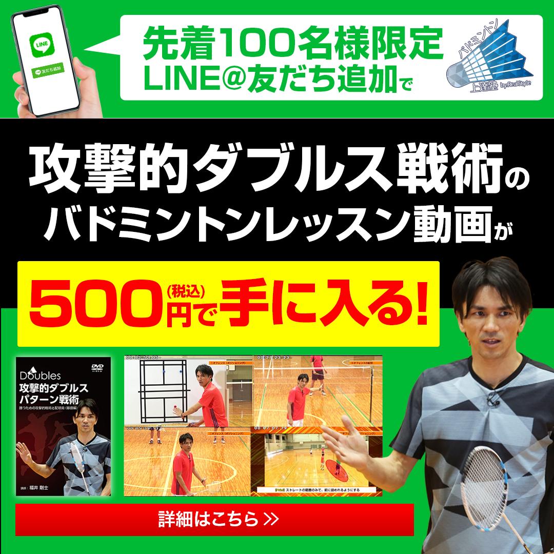 福井剛士のダブルス戦術教材がワンコインの500円で手に入る