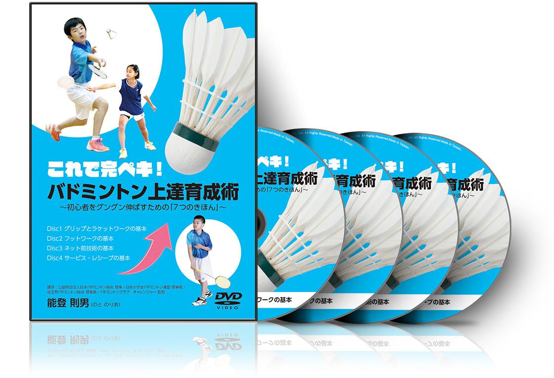 飯山式メンタルトレーニング~いまどきの子のやる気を引き出す大人の接し方~DVD